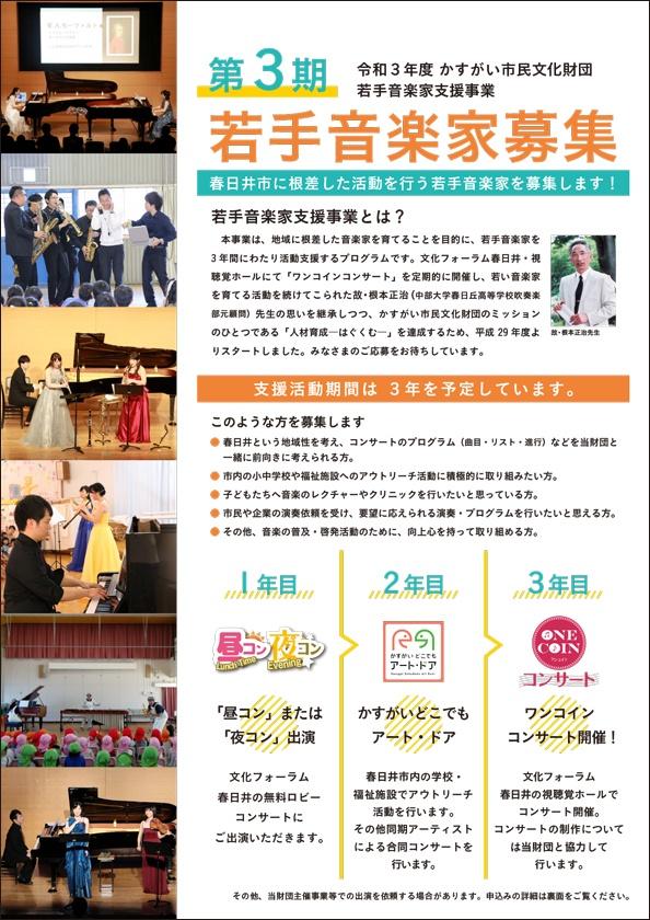 若手音楽家支援事業 令和3年度若手音楽家募集<BR>春日井市に根差した活動を行う若手演奏家を募集します!