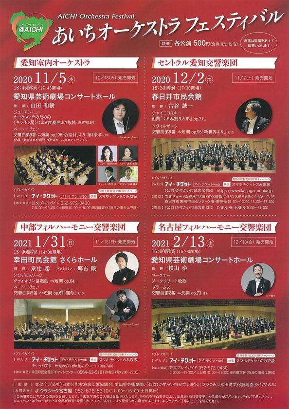 JAPAN LIVE YELL project @AICHI<BR>あいちオーケストラフェスティバル/セントラル愛知交響楽団