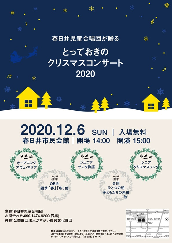 <small>春日井児童合唱団が贈る</small><BR>とっておきのクリスマスコンサート2020