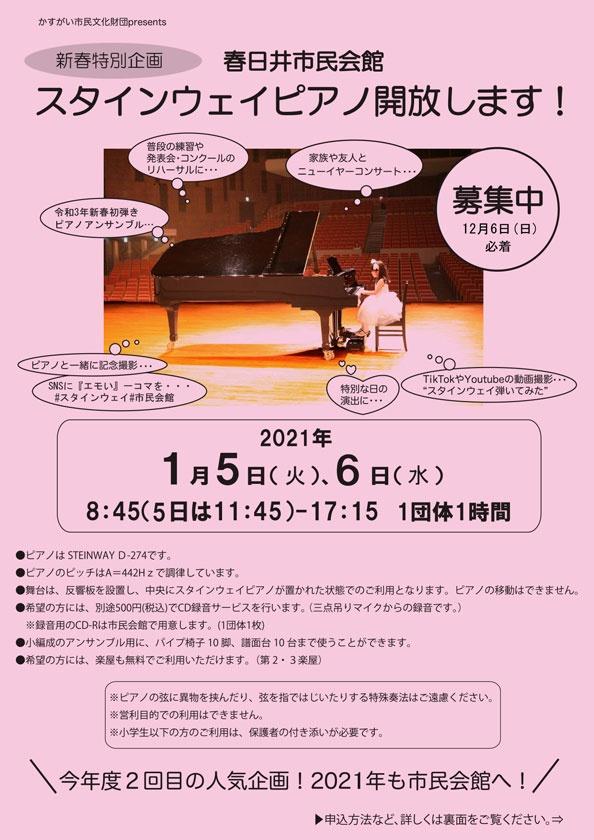 2021新春特別企画<BR>春日井市民会館 スタインウェイピアノ開放します!<BR><font color=red>※申込は終了しました</font>