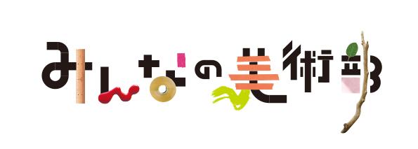 <font color=red><延期となりました></font><br />みんなの美術部【和のデザイン】Vol.10 <BR>御菓子司 美乃雀 山口栄三先生の「四季を感じる和菓子のデザイン」
