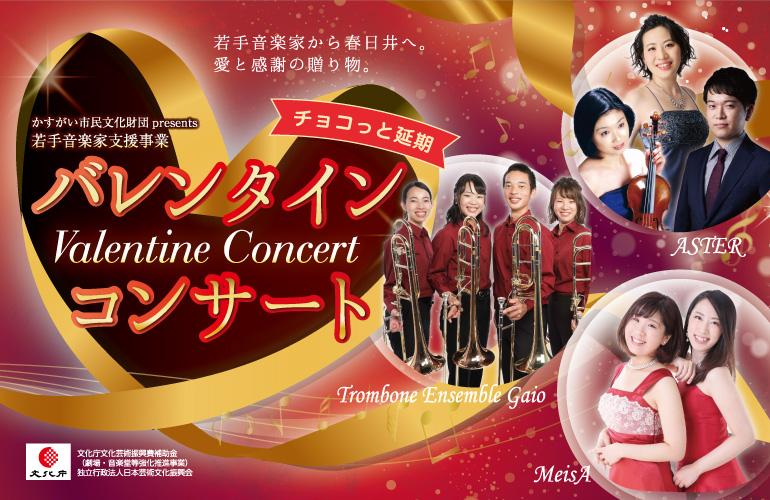 <small>かすがい市民文化財団presents若手音楽家支援事業</small><BR><font color=red><チョコっと延期></font><BR>バレンタインコンサート