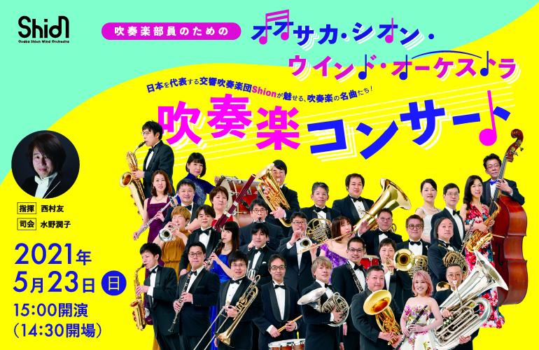 <small>吹奏楽部員のための</small><BR>オオサカ・シオン・ウインド・オーケストラ吹奏楽コンサート