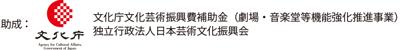 助成:文化庁ロゴ&文字w400