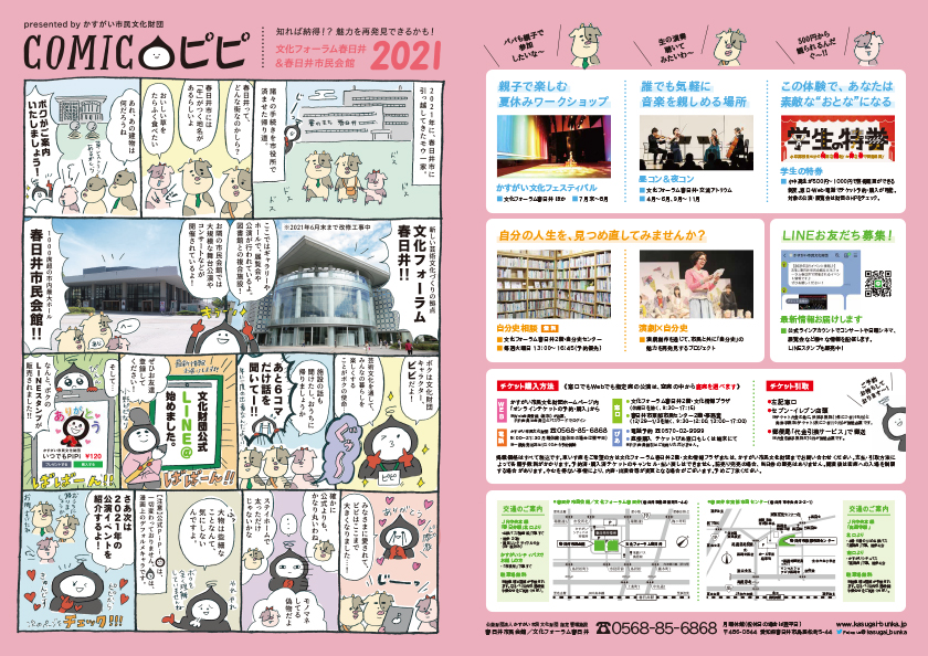 210215_event_omote_w840h594