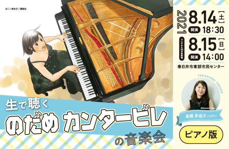 """生で聴く""""のだめカンタービレ""""の音楽会 ピアノ版"""