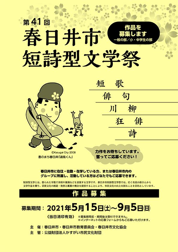 第41回(2021年度)春日井市短詩型文学祭 作品募集