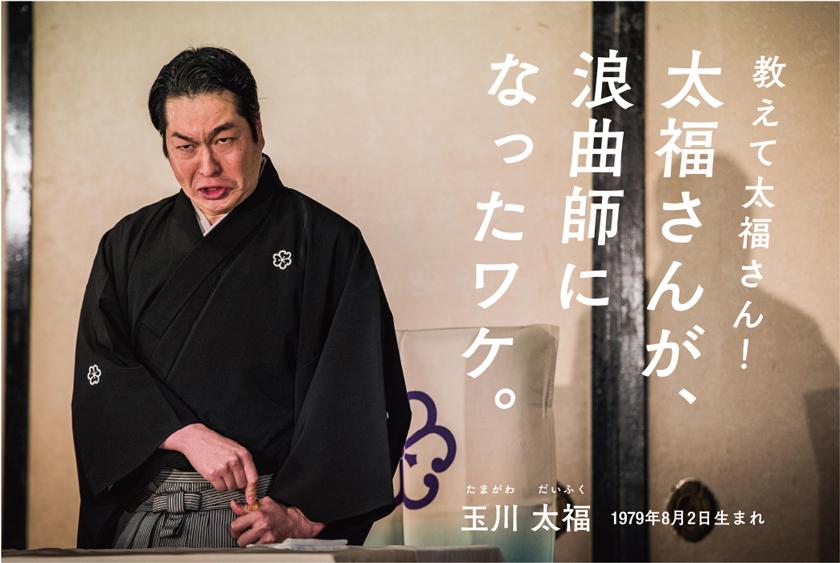 fp101_feature_daifuku_w840h563