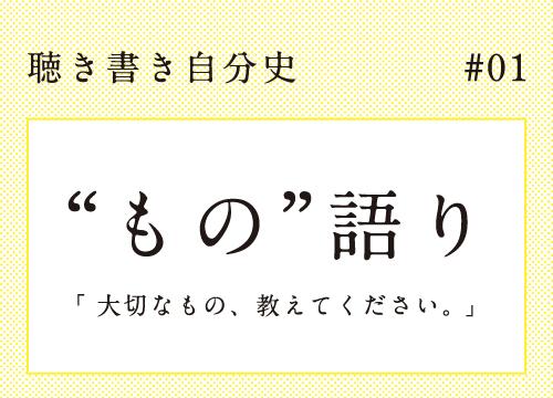 ルーペ型ペンダント|中島久留美<small>(演劇×自分史プロジェクト「春よ恋」出演者)2021.1</small>