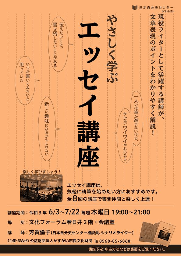 日本自分史センターpresents 令和3年度 エッセイ講座<BR><font color=red>応募締切 2021年5月8日必着</font>