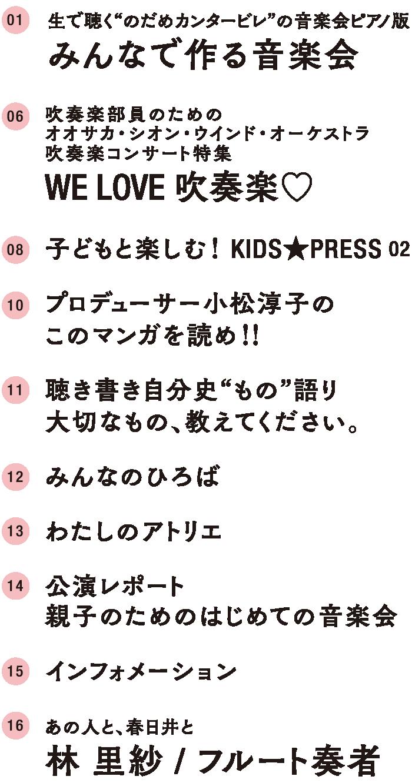 FORUM PRESS 目次