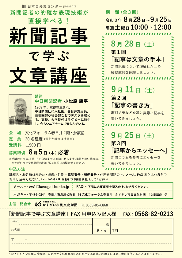 <small>日本自分史センターpresents</small><BR>新聞記事で学ぶ文章講座<BR><font color=red>申込締切2021年8月5日(木)必着</font>