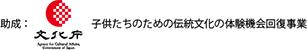 助成:文化庁ロゴ&子供たち_h50