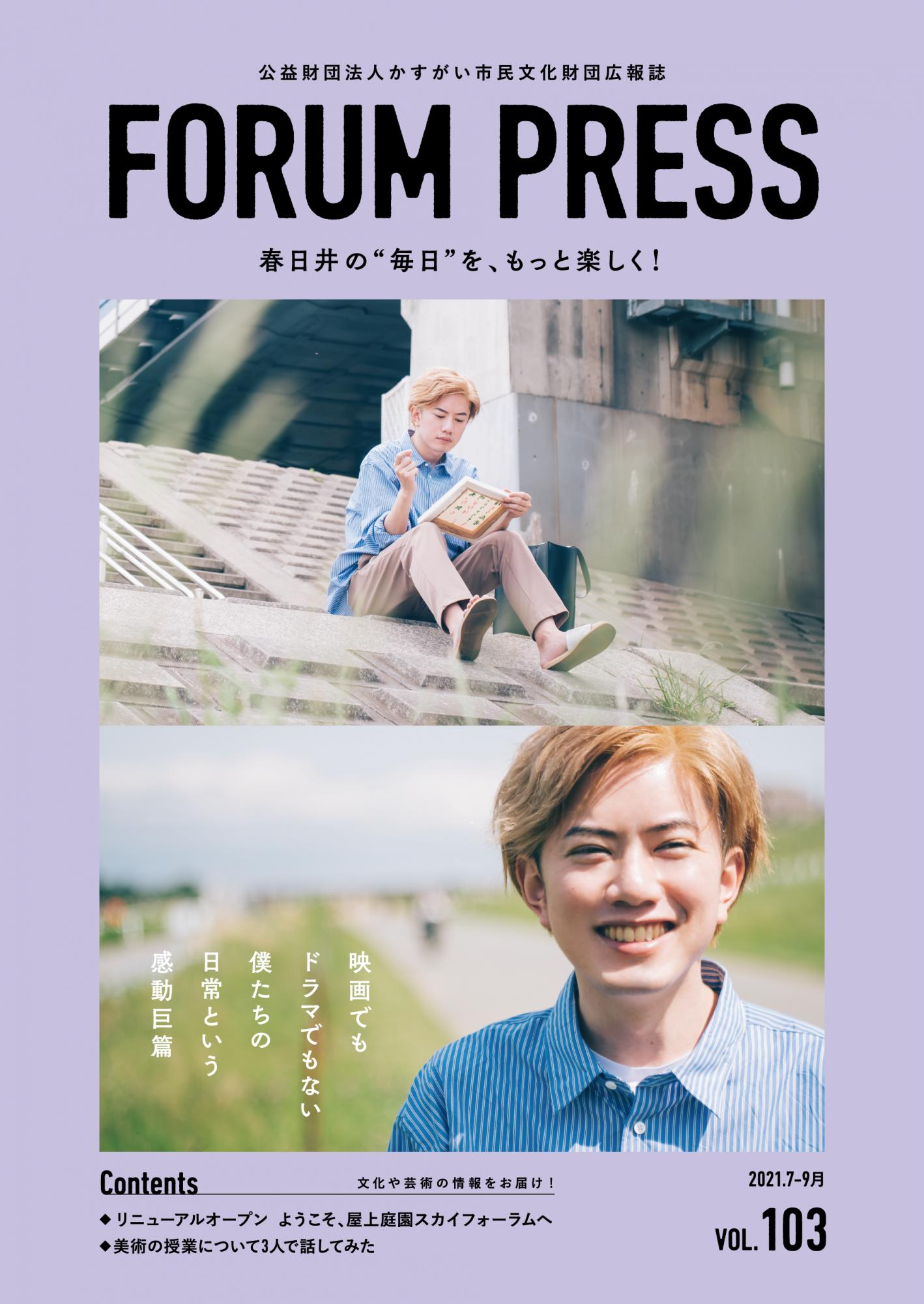 FORUM PRESS 表紙
