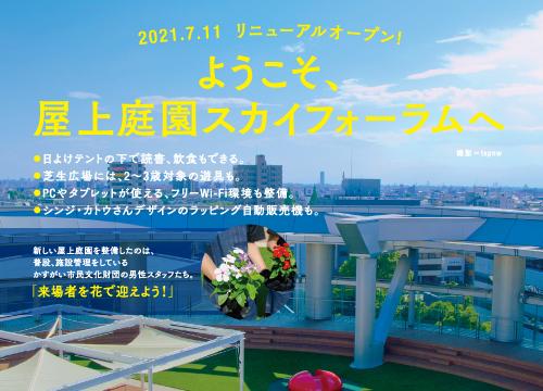 リニューアルオープン! ようこそ、 屋上庭園スカイフォーラムへ <small>2021.7</small>