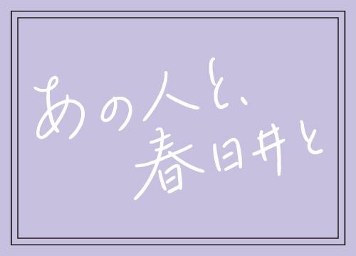 歌人|鈴掛 真 <small>2021.7</small>