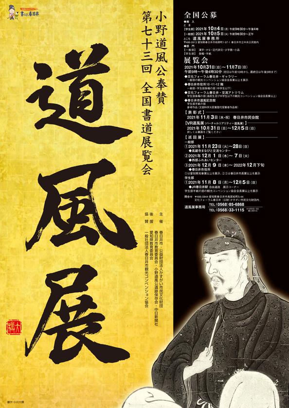 小野道風公奉賛 第73回(2021年)<BR>全国書道展覧会「道風展」